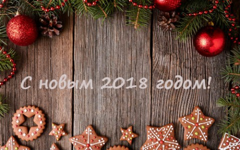 Компания LaserCWM поздравляет с Новогодними праздниками и Рождеством Христовым!
